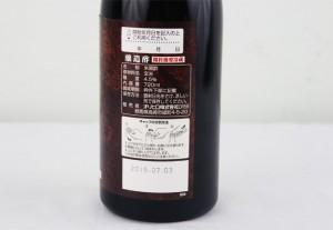 dam-den-nhat-nhat-Orihiro-720ml-2