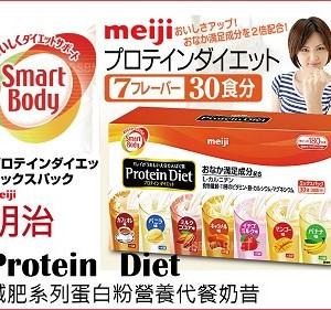 thuoc-giam-can-meiji-protien-diet-nhat-ban-dang-bot