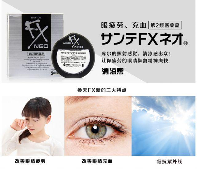 Thuốc nhỏ mắt Santen FX Neo của Nhật 2019 đang hot