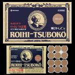 cao-dan-Roihi-Tsubobo
