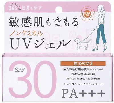 shigaisen yohou uv cream 2