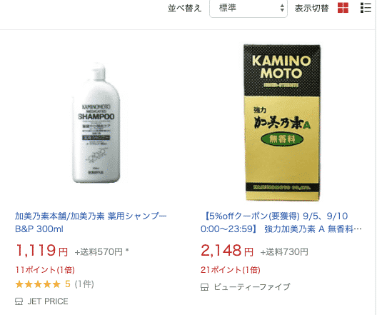 serum-kaminomoto-0