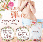 estrogen-sweet-plus-1