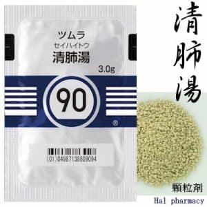 Thuốc lọc phổi của Nhật tsumura seihaito 90 review: thanh lọc phổi, bổ phổi