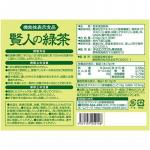 tra-xanh-Orihiro Sage