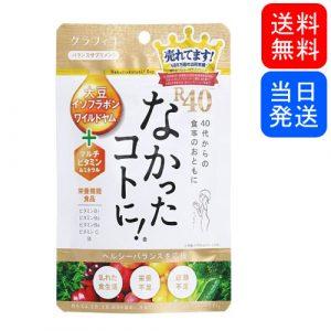 chống hấp thụ calories r40 của Nhật mẫu mới 2021 2022