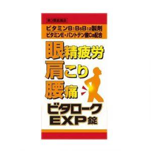 thuốc xương khớp BITAROKU EX Nhật