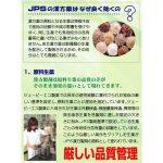 thuốc dạ dày jps của Nhật 2021 hot