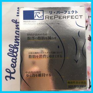 Thải độc reperfect Nhật 2021 2022