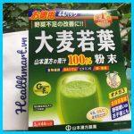 Bột lá lúa non barley grass Nhật 2021 2022