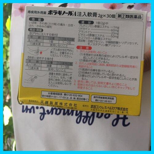 thành phần xịt trĩ chữ A của Nhật 2021 2022
