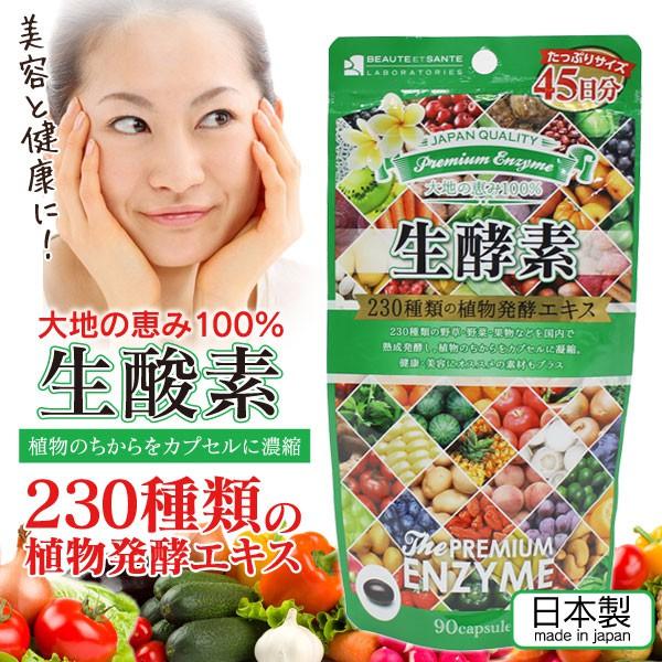 Viên rau the premium enzyme 230 loại rau của Nhật 2021 2022
