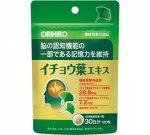 Thuốc tiền đình orihiro Nhật 2021 2022