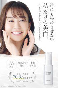 sữa dưỡng trắng da của Nhật loại nào tốt?
